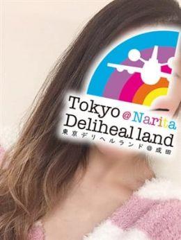 あおい | 東京デリヘルランド - 成田風俗