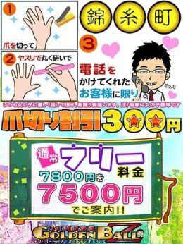 【爪切り割引】☆300円! | ゴールデンボールZ錦糸町店 - 上野・浅草風俗