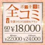 「★ポッキリ価格がお得!全コミプラン☆」 | 春日部人妻城のお得なニュース
