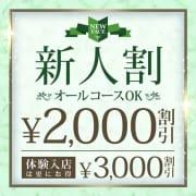「☆新人♡体入割☆ALLコース最大3,000円割引★」 | 春日部人妻城のお得なニュース