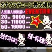 「☆にゃんにゃんOLお得イベント☆」01/09(水) 15:02 | にゃんにゃんOLのお得なニュース