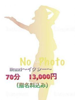 ☆美人☆えりか☆ | ikuxi - 東広島風俗