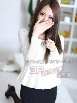 ひめ | 3P遊びたい嬢倶楽部 - 大宮風俗