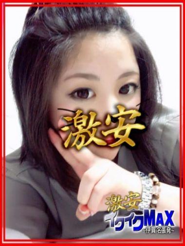 ◆ミユ◆|激安イクイクMAX 伊賀・名張店 - 亀山・関風俗
