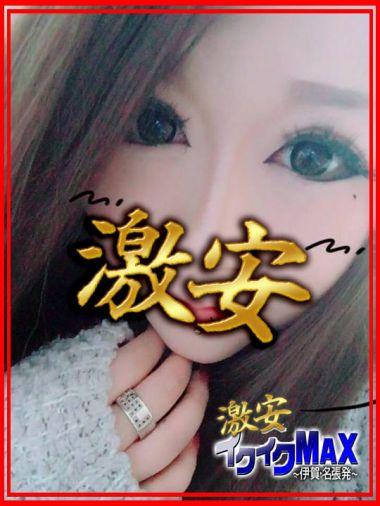 ◆アリス◆|激安イクイクMAX 伊賀・名張店 - 亀山・関風俗