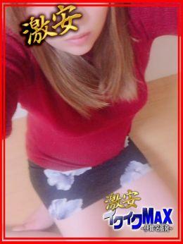 ◆イロハ◆ | 激安イクイクMAX 伊賀・名張店 - 亀山・関風俗