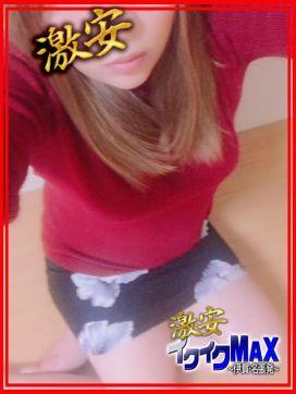 ◆イロハ◆|激安イクイクMAX 伊賀・名張店で評判の女の子