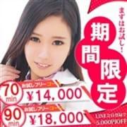 「期間限定!お試しフリー割り!70分14000円~」01/20(水) 19:05 | 着たまま素人S級OLのお得なニュース