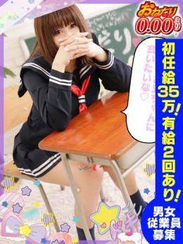 【あお】未経験ロリ巨乳 | おねだり萌えっ娘 - 中洲・天神風俗