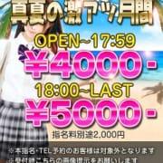 「グランドオープン 記念イベント開催中 」08/07(火) 14:13   キララのお得なニュース