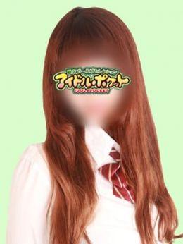 No.10小湊 | アイドルポケット - 藤沢・湘南風俗