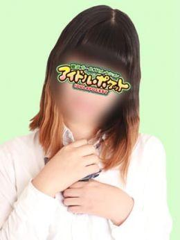No.11 轟 | アイドルポケット - 藤沢・湘南風俗