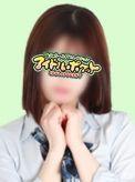 No.80 真木|アイドルポケットでおすすめの女の子