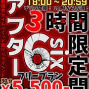 「アフター6イベント‼」   アイドルポケットのお得なニュース