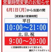 「営業時間のお知らせ」05/31(日) 19:40 | アイドルポケットのお得なニュース