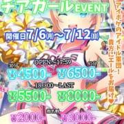 「7月チアイベント」06/30(火) 18:28 | アイドルポケットのお得なニュース