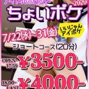 「ちょいポケショートコース再び!」07/31(金) 21:39 | アイドルポケットのお得なニュース