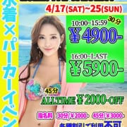 「水着×パーカーイベント」04/16(金) 12:11   アイドルポケットのお得なニュース
