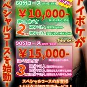 「スペシャルコース」05/31(月) 20:00 | アイドルポケットのお得なニュース