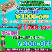 「アイポケ割引活用法」08/17(火) 13:25 | アイドルポケットのお得なニュース