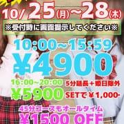 「とくとくポケ割」10/17(日) 12:33 | アイドルポケットのお得なニュース