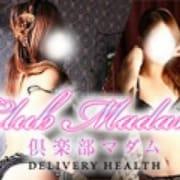 「エッチなマダムは好きですか??」01/09(水) 15:02 | 倶楽部マダムのお得なニュース