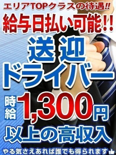 スタッフ・ドライバー募集中【エリアTOPクラスの待遇!!】