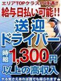 スタッフ・ドライバー募集中|こあくまな熟女たち 姫路店(KOAKUMA グループ)でおすすめの女の子