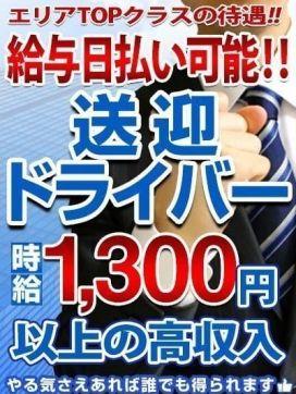 スタッフ・ドライバー募集中|こあくまな熟女たち 姫路店(KOAKUMA グループ)で評判の女の子
