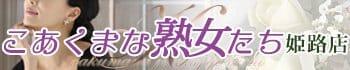 こあくまな熟女たち 姫路店(KOAKUMA グループ)