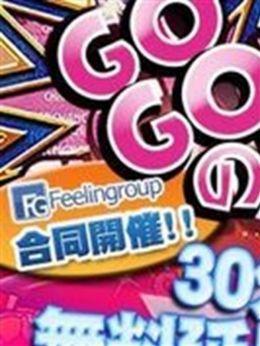 GOGO | ほんとうの人妻 立川店 - 立川風俗