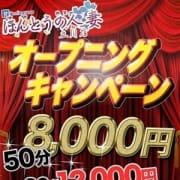 「劇震Σ(・ω・ノ)ノ!オープニングフリー」12/16(日) 05:04 | ほんとうの人妻 立川店のお得なニュース