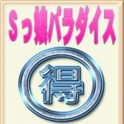 「Sっ娘2月イベント☆」02/17(日) 11:44   Sっ娘パラダイスのお得なニュース