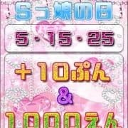 「Sっ娘の日イベント!」02/15(金) 16:13   Sっ娘パラダイスのお得なニュース