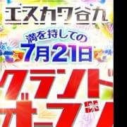 「☆オープニングイベント開催☆」08/18(土) 17:26 | Skawaii(エスカワ)谷九店のお得なニュース