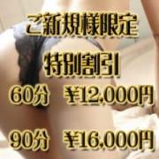 「ご新規様限定割引」01/20(日) 15:09 | 全国美少女名鑑 がーるずこれくしょんのお得なニュース