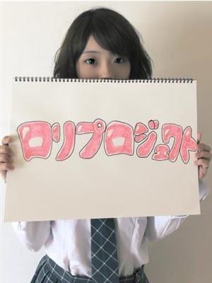 みうな 未経験美少女|札幌ロリプロジェクト - 札幌・すすきの風俗
