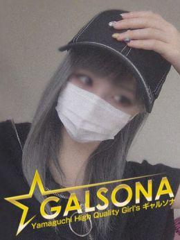 MIMI☆みみ | GALSONA - 山口市近郊・防府風俗