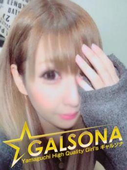HINA☆ひな | GALSONA - 山口市近郊・防府風俗