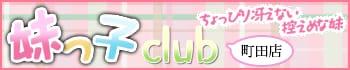 妹っ子club町田店