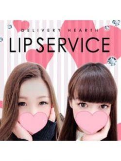 LIP SERVICE|LIP SERVICEでおすすめの女の子
