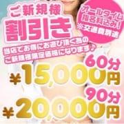 「★ご新規様割引き★」05/28(火) 20:39 | LIP SERVICEのお得なニュース