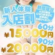 「◆新人体験入店割◆」08/09(金) 12:58 | LIP SERVICEのお得なニュース