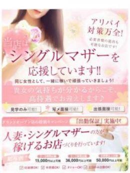 求人♡女店長の安心店 | デリヘル屋げんちゃん - 延岡風俗