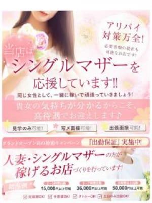 求人♡女店長の安心店|デリヘル屋げんちゃん - 延岡風俗