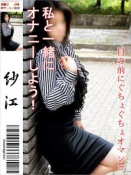 紗江 | 奥様の果てしない願望 - 福山風俗