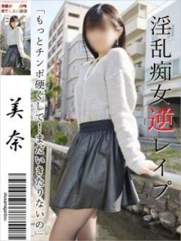 美奈 | 奥様の果てしない願望 - 福山風俗