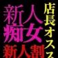渋谷痴女性感フェチ倶楽部の速報写真
