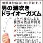 札幌痴女性感フェチ倶楽部の速報写真