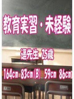 教育実習・遥先生 | イケナイ先生 - 青森市近郊・弘前風俗
